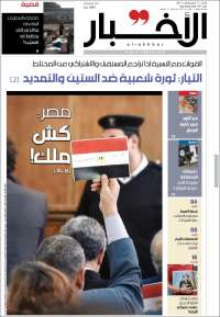 Al Akhbar - الأخبار