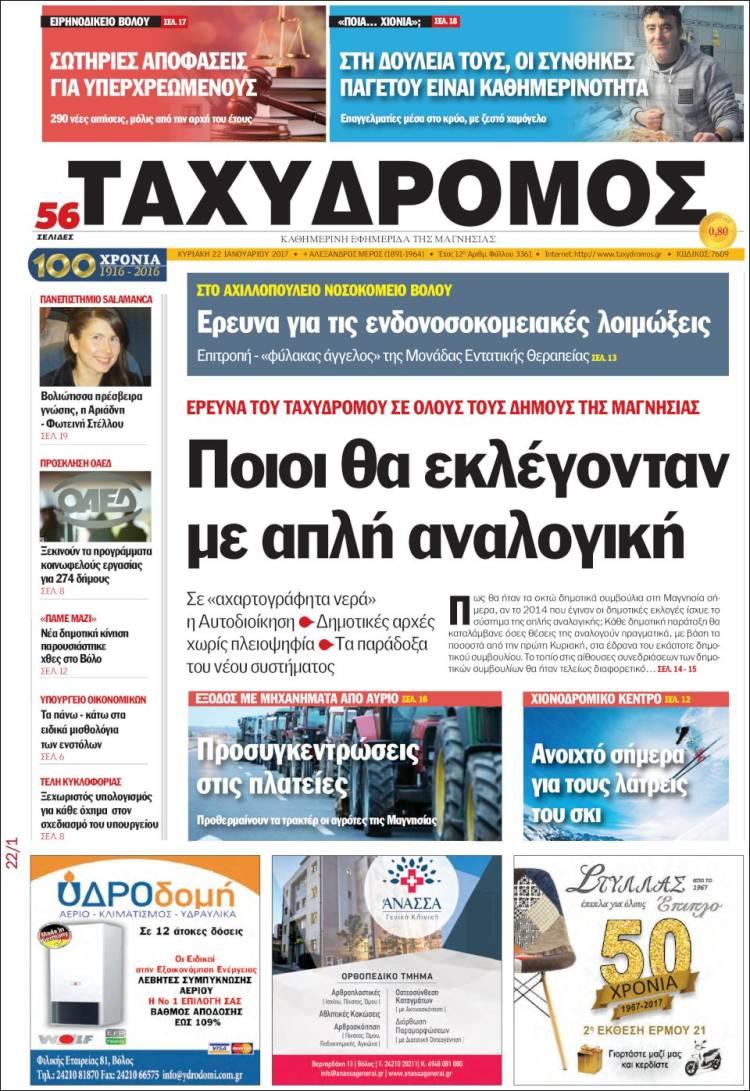 Portada de Taxydromos -  ΤΑΧΥΔΡΟΜΟΣ (Grecia)