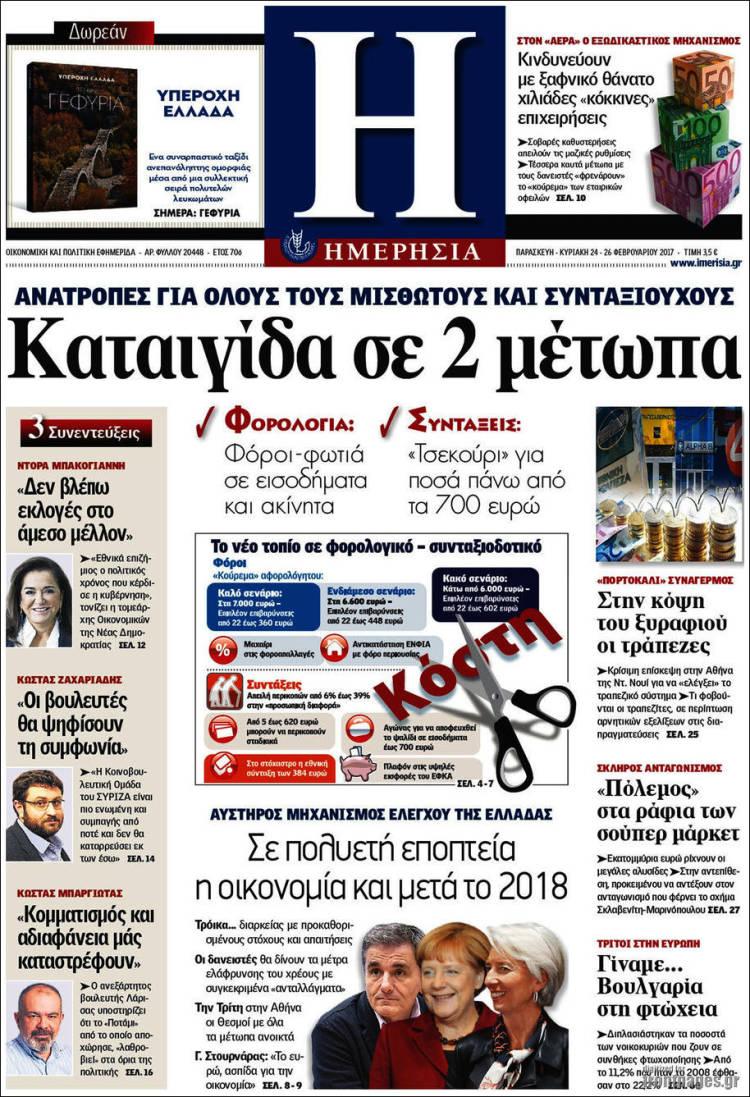 Portada de Ημερησία (Grecia)
