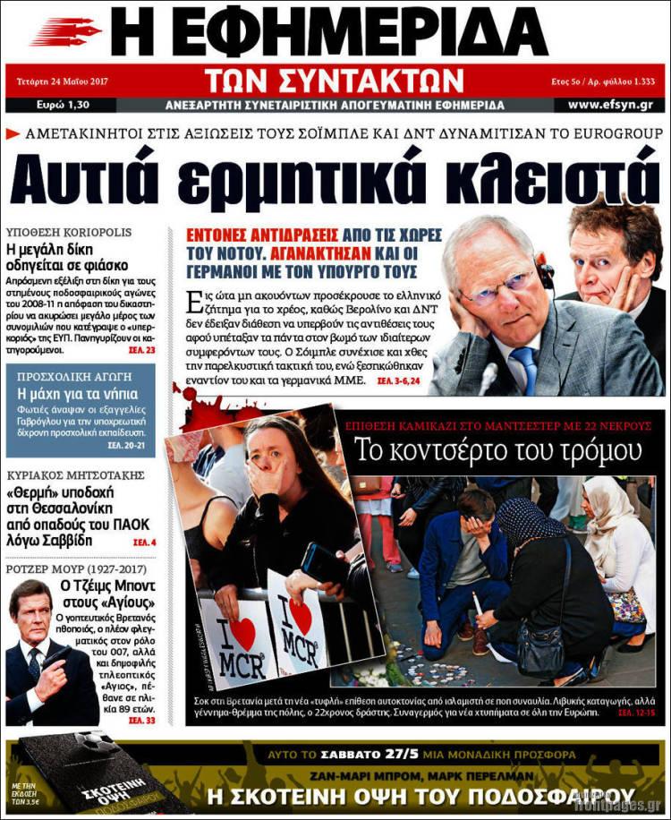 Portada de Η εφημερίδα των συντακτών (Grecia)