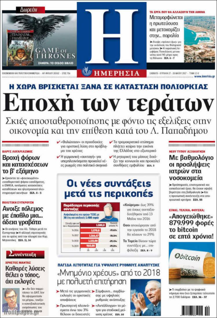 Portada de Ημερησία (Greece)