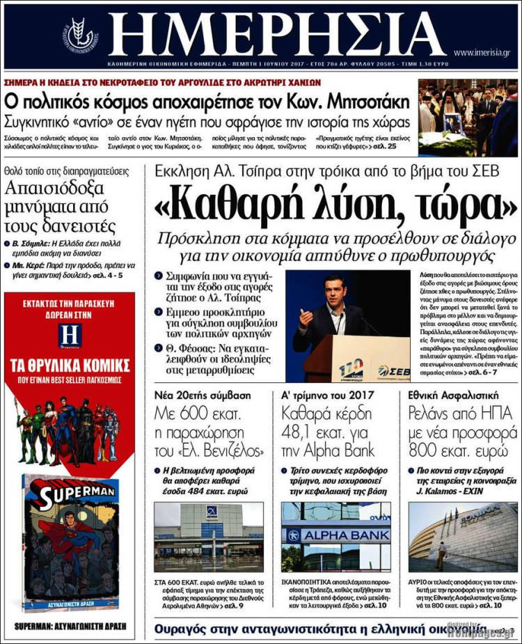 Portada de Ημερησία (Grèce)