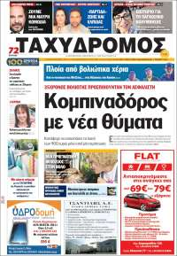 Portada de Taxydromos -  ΤΑΧΥΔΡΟΜΟΣ (Grèce)
