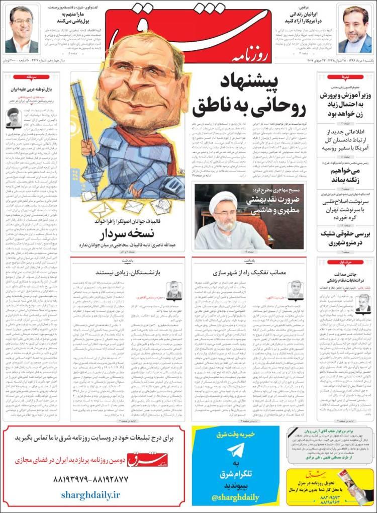 Portada de Shargh Daily (Iran)