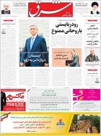 Portada de Shargh Daily (Irán)