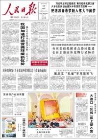 人民网 - Renmin Ribao