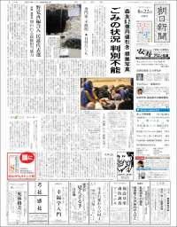 The Asahi Shimbun